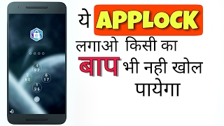 Don't Use Pattern Lock | Use Latest App Lock | Latest Security Update (Hindi/Urdu) | Must Watch |
