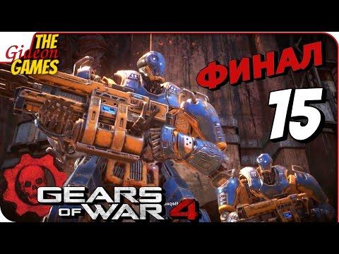 Прохождение GEARS of WAR 4 #15 ➤ ВРЕМЯ РОБОТОВ! [финал]