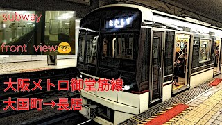 《前面展望》大阪メトロ御堂筋線 大国町→長居