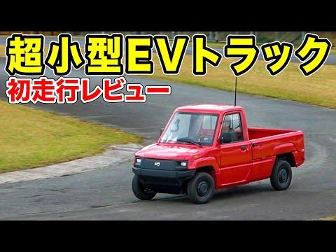 【日本初上陸】超小型EVトラックを走らせてみた Kaiyun motors Pickman