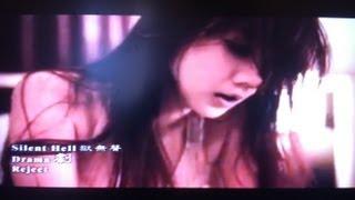 獄無聲Silent Hell - Reject ( Official Music Video )