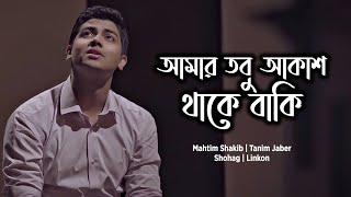 Amar Tobu Akash Thake Baki | Mahtim Shakib Originals | Bangla New Valentines Song 2020 | Music Video