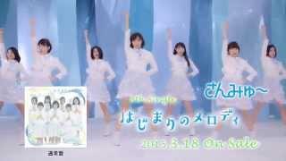 2015.3.18発売!! 作詞:美音子/作曲:木之下慶行/編曲:三井真一 □リ...