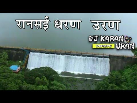 Ransai dam uran (MIDC) रानसई धरण  ( उरण नवी मुंबई )