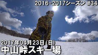 スノー2016-2017シーズン34日目@中山峠スキー場】 そうかぁ、ここが毎...