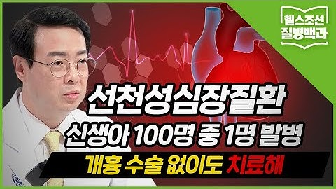 [선천성 심장질환] 평생 관리 필요한 심장병, 가슴 아닌
