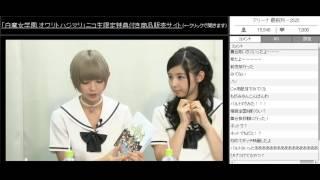 映画「白魔女学園 オワリトハジマリ」のBD&DVDが10月21日(水)に発売決...