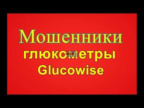 глюкометр glucowise мошенники Мурманск