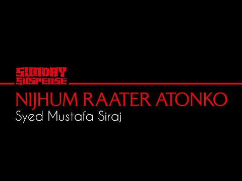 Sunday Suspense - Nijhum Raater Atanko (Syed Mustafa Siraj)