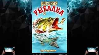 Русская рыбалка игра на Андроид.