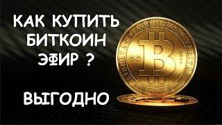 Как выгодно купить биткоин, эфир, альты? Какой кошелек выбрать и где хранить? Ответы в этом видео!