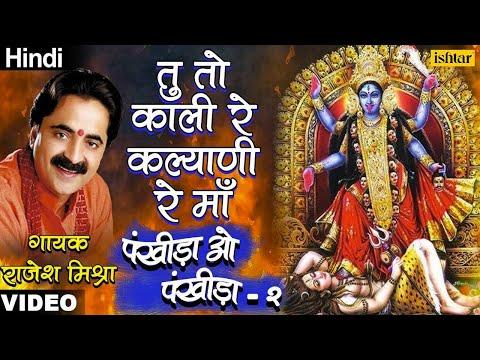 Tu To Kaali Re Kalyani Re Maa | Hindi Mata Devo Song | Rajesh Mishra
