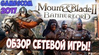 Mount and Blade 2: Bannerlord-ОБЗОР НОВОГО ВИДЕО! РАЗБОР ГЕЙМПЛЕЯ! СВЕЖИЕ НОВОСТИ! GAMESCOM 2017!