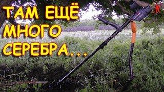 НАШЛИ СЕРЕБРО 💰👍 Снова на богатом поле ищем клад 👈👍