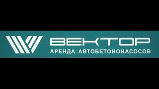 АРЕНДА бетононасоса и автобетононасоса | БЕТОН продажа, доставка,перекачка, прокачка, подача, цена(, 2015-03-23T11:50:07.000Z)