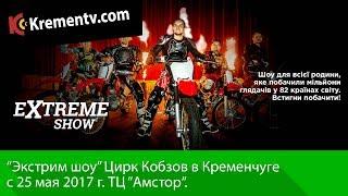 """Экстрим шоу"" Цирк KOBZOV в Кременчуге."