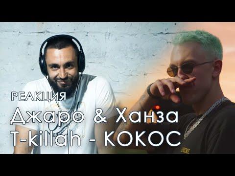 Джаро & Ханза, T-killah - КОКОС (Премьера 2020) | РЕАКЦИЯ | КОЛА