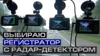 Тест видеорегистраторов с радар-детекторами