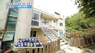 선공개 부암동 그 집 서울의 중심에서 자연을 외치다  …