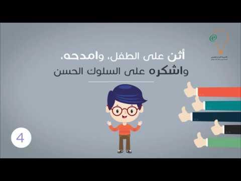 بالفيديو , 10 قواعد لتغيير السلوك السلبي لدى الطفل