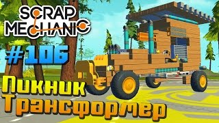 Scrap Mechanic  #106  Пикник Трансформер !!!(Мой youtube канал: https://goo.gl/3zrn8q ▻ ПЛЕЙЛИСТ Scrap Mechanic: https://goo.gl/QeOt71 -------------------------------------------------------------------------------------., 2016-03-21T00:44:06.000Z)