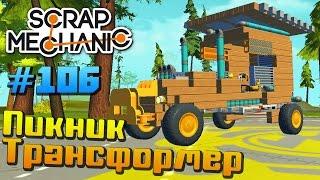 Scrap Mechanic  #106  Пикник Трансформер !!!(Мой youtube канал: https://goo.gl/3zrn8q ▻ ПЛЕЙЛИСТ Scrap Mechanic: https://goo.gl/QeOt71 -------------------------------------------------------------------------------------., 2016-03-21T00:44:06.000Z)
