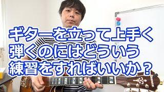 【Q&A】ギターを立って上手く弾くのにはどういう練習をすればいいか? thumbnail