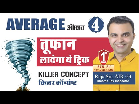 Average #4: Basic Concept/ Tricks/ Formula/ Shortcuts by RAJA SIR (AIR-24)