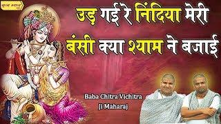 गोपिया गुनगुनाती हुई - उड़ गई रे निंदिया मेरी बंसी क्या श्याम ने बजाई !! सुपरहिट भजन !! #VrajBhav