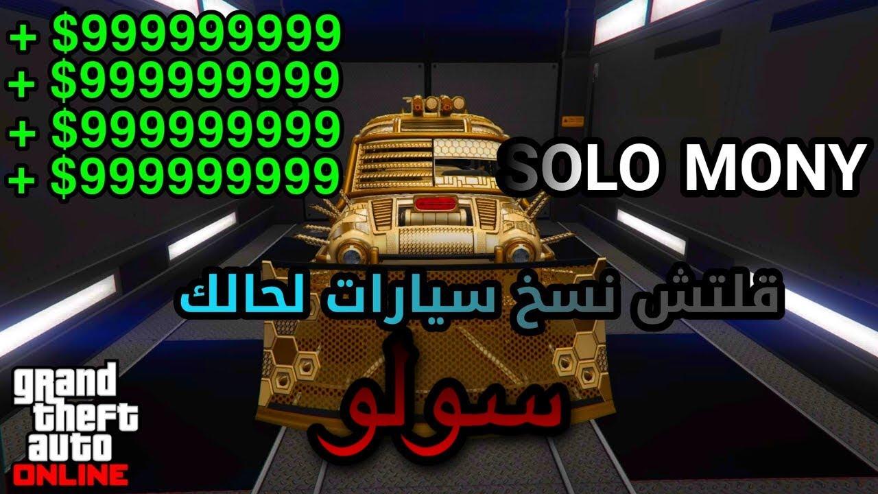 قراند 5 قلتش نسخ سيارات سولو لحالك (شغال✅) الحق.!!