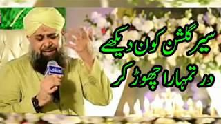 Owais Raza Qadri | Sair e Gulshan Kon Dekhe By Owais Raza Qadri | Owais Qadri 2018