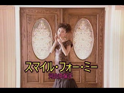 スマイル・フォー・ミー (カラオケ) 河合奈保子