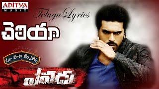 "Cheliya Full Song With Telugu Lyrics ||""మా పాట మీ నోట""|| Yevadu Songs"