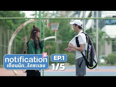 Notification เตือนนัก รักซะเลย EP.1[1/5] l Mello Thailand | 3-04-2018