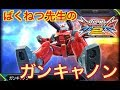 【EXVS2 実況】ばくねつ先生のパーフェクト岩投げ講座【ガンキャノン】