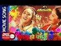 Fagu Ho Fagu Ho |Holi Song | Nepali Movie Basanti | Rajesh Hamal | Niruta Singh | Karishma Manandhar