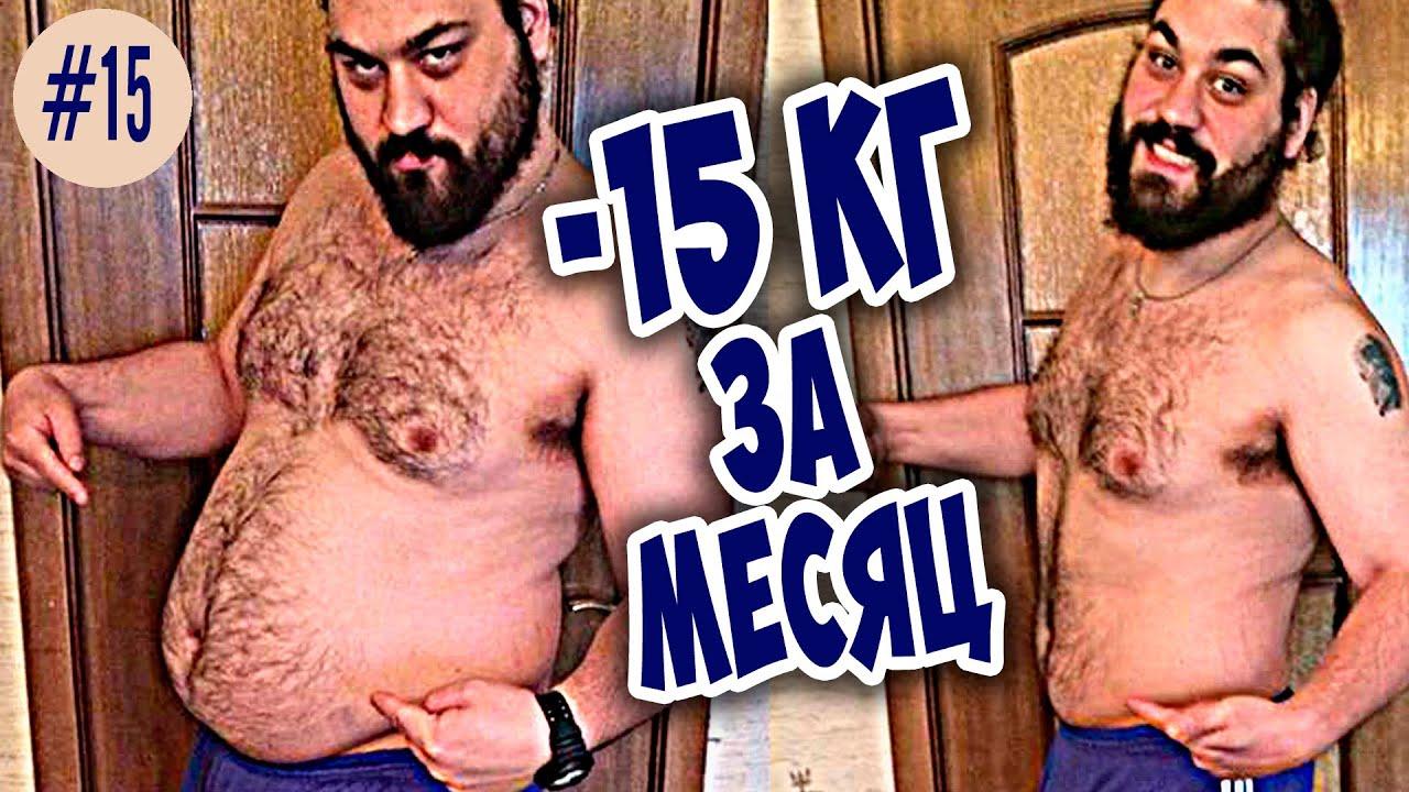 Месяцев 15 за на кг похудение 5