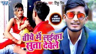 बिचे में लईका सुता देवेला I #Video_Song_2020 I #Tinku Singh का ये गाना मार्केट में करेगा बवाल
