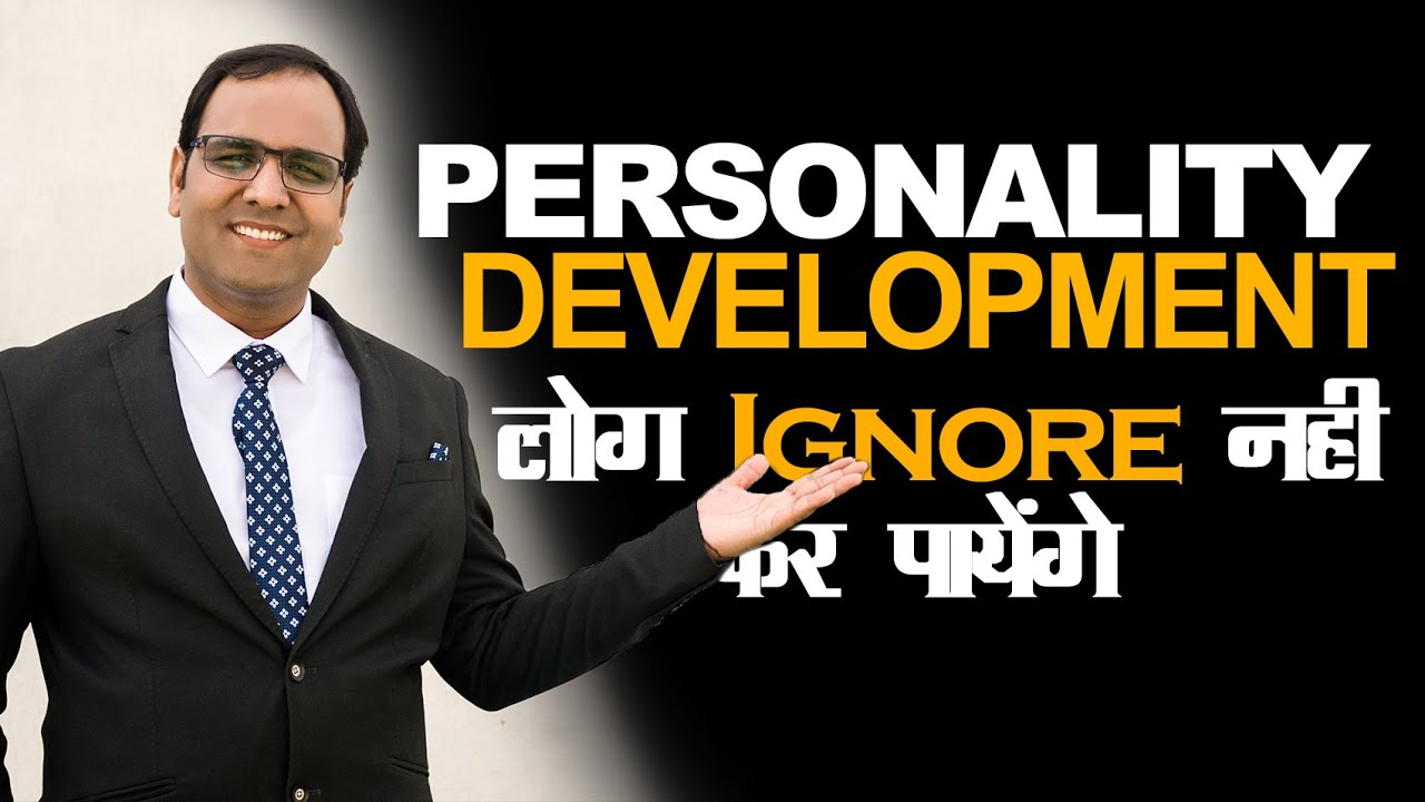 How to Improve your Personality | कैसे develop करें अपनी personality | Tips and Tricks