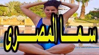 سما المصري على خطى عارضات مجلة بلاي بوي الأمريكية .
