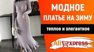 Платье с воланом внизу Модные платья на зиму 2019