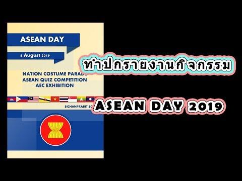 ปกรายงานกิจกรรมอาเซียน Asean Day 2019 EP.02