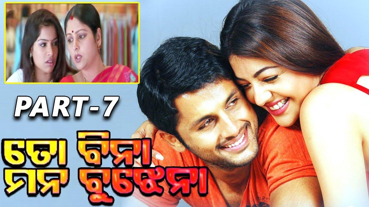 To Bina Mana Bujhena-Odia Movie Part-7/12 | Nitin | Latest Odia Movies | TVNXT