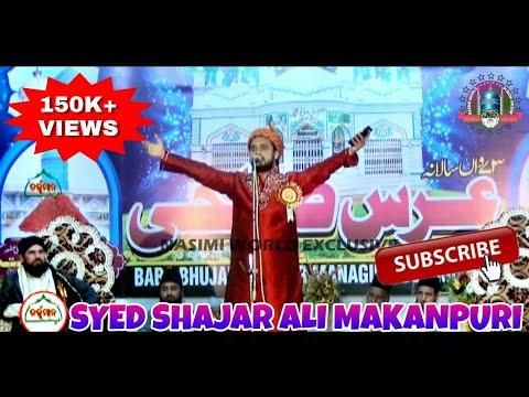 Syed Shajar Ali Makanpuri || 2017 सुपरहिट नात पाक जरूर सुनिये URSH-E-SWALEIHI AT SUNHAT BALASORE