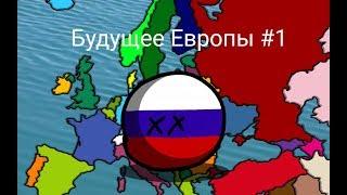 Будущее Европы #1 сезон #5 Гражданская война в России  ватникам не смотреть !