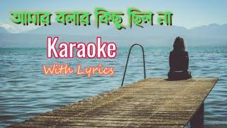 Amar Bolar Kichu Chilo Na (আমার বলার কিছু ছিল না ) || Karaoke Song With Lyrics || Haimanti Sukla