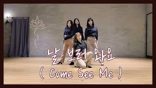 에이오에이 (AOA) - 날 보러 와요 (Come See Me) | DANCE COVER BY AUNAR (…
