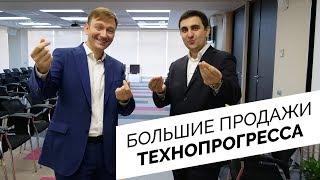 Роман Погосян   Большие продажи ТехноПрогресса