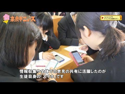 奈良市ニュース スマホを授業で活用!奈良市の教育改革を特集!