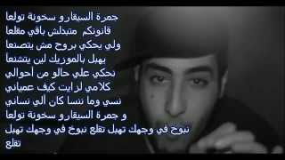 hamzawi med amine s5ouna twala3 paroles